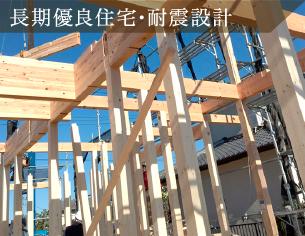 長期優良住宅・耐震設計