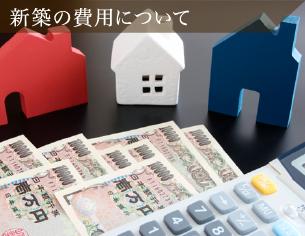 新築の費用について