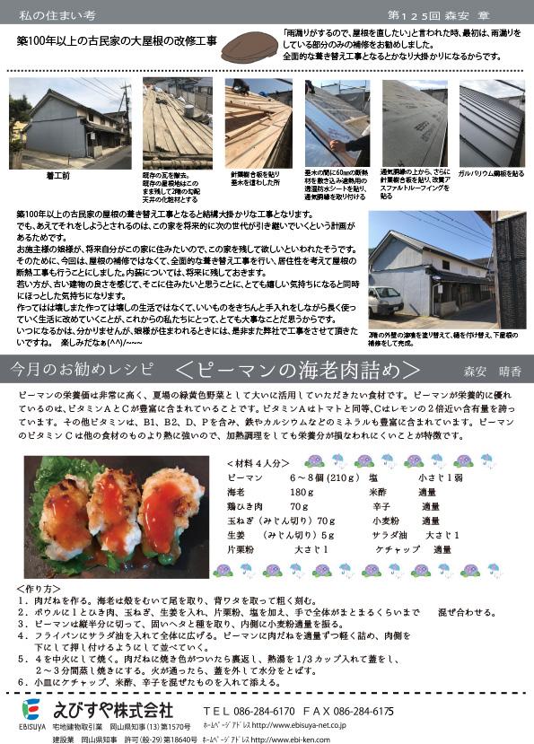岡山の高気密高断熱新築