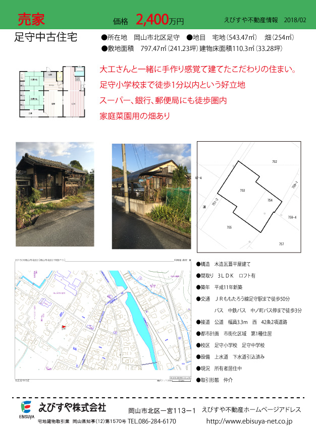 岡山の工務店ニュース
