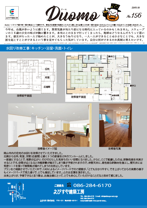 岡山の工務店のニュース