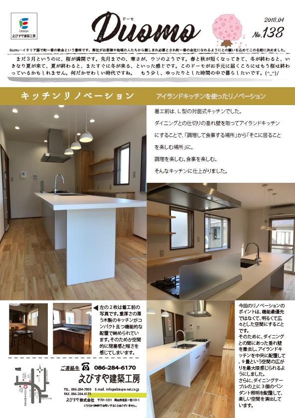 岡山の工務店